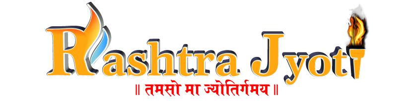 Rashtra Jyoti